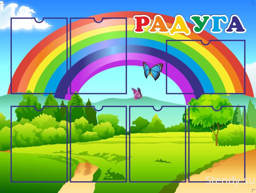 Стенд своими руками радуга в детском саду